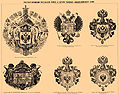 Brockhaus and Efron Encyclopedic Dictionary b17 410-0.jpg