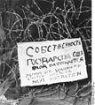 Bundesarchiv Bild 183-37695-0032, Altglienicke, Schild in der Nähe des Spionagetunnels.jpg