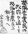 Calligraphy of Senji Yamamoto.jpg