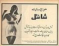 Chantelle Lingerie - Annual Auction -Magazine ad - Zan-e Rooz, Issue 303 - 16 January 1971.jpg