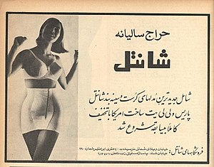 Chantelle (lingerie) - A 1971 Magazine ad of Chantelle in Persian, Zan-e Rooz.