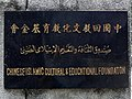 Chinese Islamic Cultural and Educational Foundation plate 20170813.jpg
