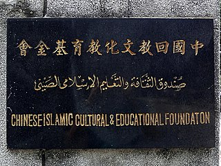 Chinese Islamic Cultural and Educational Foundation A religious organization in Taiwan