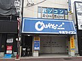 Chukyo-mycom-Osu-Nagoya.jpg