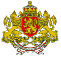 Coat of arms of Kingdom of Bulgaria (1927-1946).png