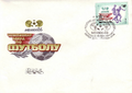Covers of the SU - FDC World Cup Mexico 1986-10 k.png