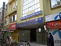 DISTRICT CENTRAL CO-OPERATIVE BANK KRISHNANAGAR - panoramio.jpg