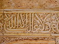 Detalle de la pared de la Sala del Mexuar. La Alhambra, Granada.«Sólo Dios es vencedor».JPG