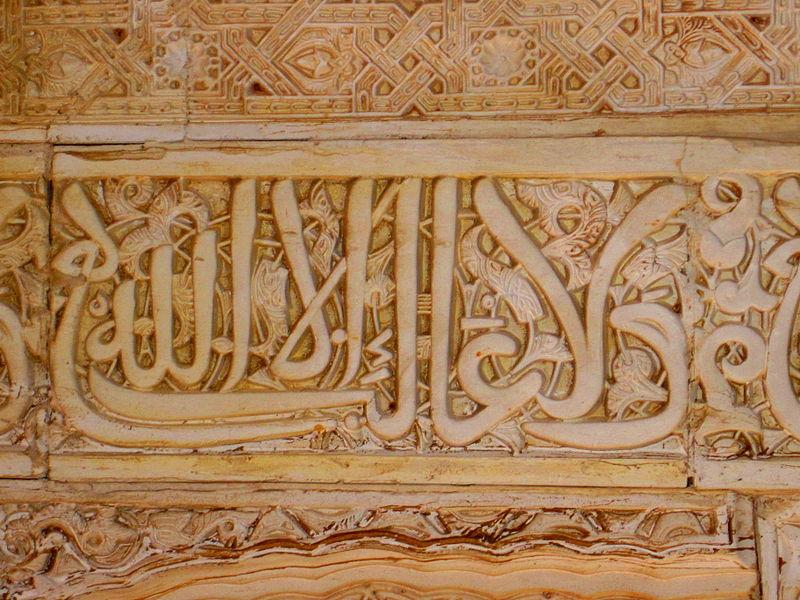 File:Detalle de la pared de la Sala del Mexuar. La Alhambra, Granada.«Sólo Dios es vencedor».JPG