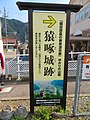 Direction Board to ruins of Sarubami Castle from Sakahogi Station.jpg