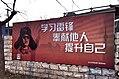 Doodled Sign in Beijing 20150109.jpg