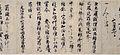Draft Letters by Fujiwara no Tadamichi 2.jpg