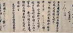 Text in Chinese characters of varying strength on a hand scroll.