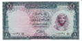 EGP 1 Pound 1967 (Front).png