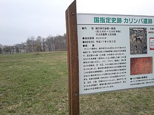Eniwa, Hokkaido - Site of the Karinba Ruins