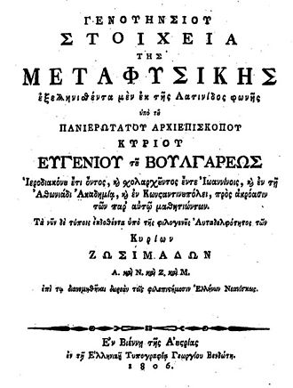 Eugenios Voulgaris - The title page of a metaphysics book by Eugenios Voulgaris, published in Vienna in 1806