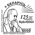 First day stempel 30.10.2007 by Mikola Ryzhy 125 anniversary Yakub Kolas.jpg