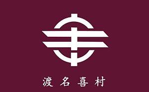 Tonaki, Okinawa - Image: Flag of Tonaki Okinawa
