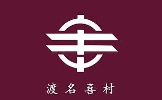 Aguni Islands - Image: Flag of Tonaki Okinawa