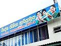 Foreign Employment Office - Anuradhapura - Sri Lanka (13964741717).jpg