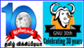 GNU 30 Year and Tamil Wiki 10 Year Celebration.png
