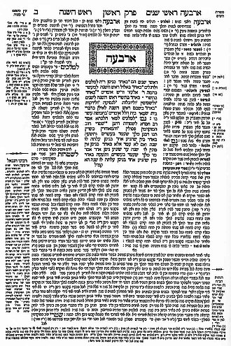 Gemara - Gemara, the first page of tractate Rosh Hashanah
