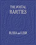 Gitin Postal Rarities of Russia and USSR 2002.jpg