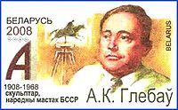 Glebov A. K. marka 2008.jpg
