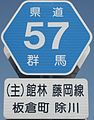 Gunmakendo 57 Route number sign1.jpg