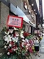 HK 上環 Sheung Wan 急庇利街 Clevely Street 鋿晶館 SC Cuisine Restaurant flowers May 2021 SS2 01.jpg