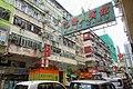 HK 荃灣 Tsuen Wan 眾安街 Chung On Street July 2018 IX2 hourly motel shop sign.jpg