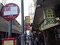 HK 西灣河 Sai Wan Ho 筲箕灣道 Shau Kei Wan Road 太安樓 Tai On Building KMBus stop sign September 2019 SSG 03.jpg