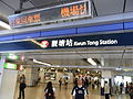 HK Kwun Tong Road 觀塘道 MTR station sign interior May-2012.JPG