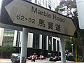 HK North Point 渣華道 222 Java Road 海關總部大樓 Customs Headquarters Building nearby Marble Road sign Sept-2011.jpg