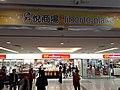 HK SSP 長沙灣 Cheung Sha Wan 深盛路 Sham Shing Road 昇悅商場 Liberté Place Mall shop Wellcome store December 2019 SS2 01.jpg