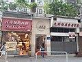 HK SYP 西環 Sai Ying Pun 第三街 101 Third Street 怡豐閣 Yee Fung Court shop bakery in May 2020 SS2 02.jpg