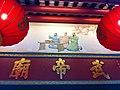 HK Sham Shui Po 武帝廟 Mo Tai Temple Hai Tan Street SSP entrance door head sign n Picture Dec-2012.JPG