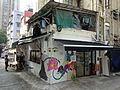 HK Sheung Wan 太平山街 Tai Ping Shan Street back lane shop terrace apartment Aug-2015 DSC.JPG