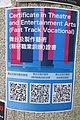 HK WC 灣仔 Wan Chai 香港演藝學院 HKAPA Campus 開放日 Open Day March 2019 IX2 QR Code Poster sign.jpg