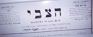 HaZvi - Image: Ha Zewi