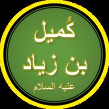 Kumayl ibn Ziyad - Wikipedia