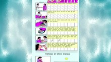 चित्र:HealthPhone-routine-immunization-hindi-hd.webm