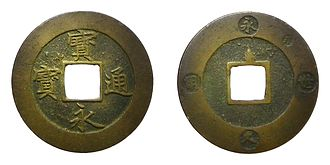 Japanese mon (currency) - A Hōei Tsūhō (寳永通寳) coin, these were unsuccessfully introduced as a large denomination 10 mon coin in 1708, but failed because of their debased copper content.