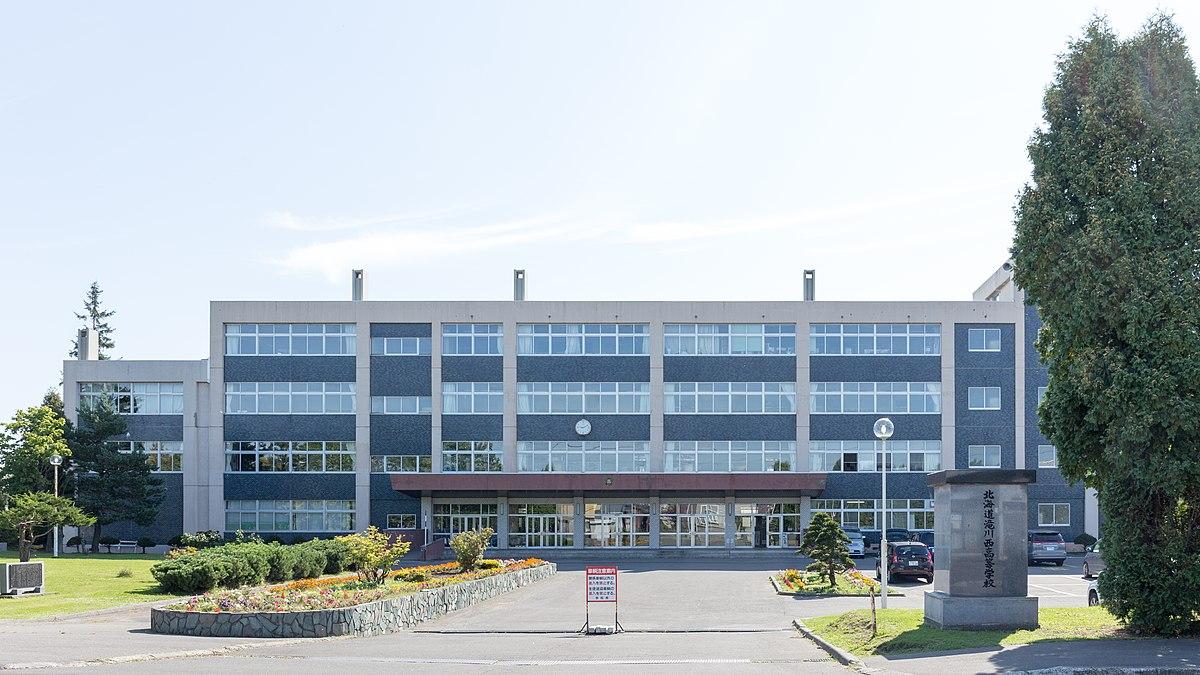 滝川西高等学校