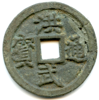 Hongwu Tongbao First cash coin to bear the name of a Ming Emperor