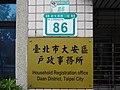 House number of Household Registration Office, Daan District 20181209.jpg