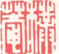 Hu Zhengyan Seal4.PNG