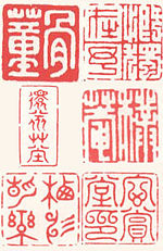 Six Chinese seal impressions