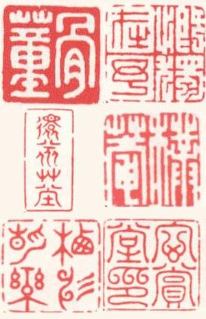 Hu Zhengyan - Examples of Hu Zhengyan's seal carving