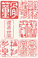 Hu Zhengyan Seal Comp.jpg
